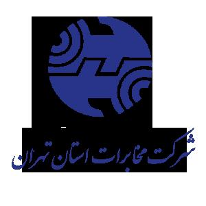 لوگو شرکت مخابرات استان تهران