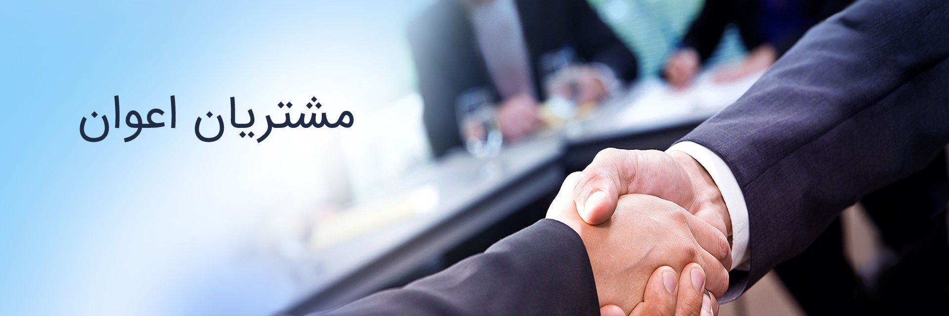 مشتریان شرکت اعوان