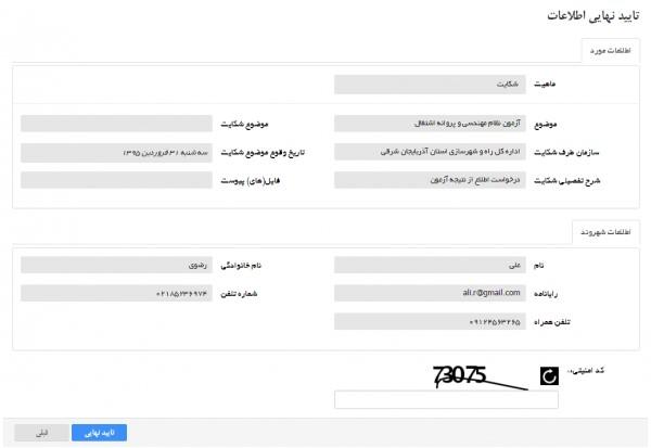 سامانه ثبت شکایات مردمی_تایید مورد